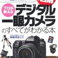 プロが教えるデジタル一眼カメラのすべてがわかる本